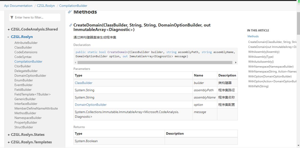 《动态代码框架发布-CZGL.Roslyn》